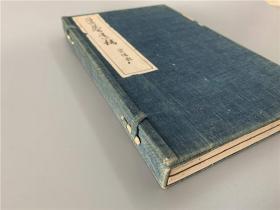 道庵遗稿1函2册全,清末时期的日本汉诗集。内有一首清国吉林寿鹏飞先生见访,可能与清代东北满洲一带的诗友有所交游。大正十五年自印本。