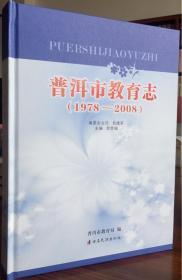 普洱市教育志(1987~2008)