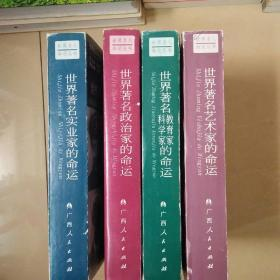 世界名人命运丛书   1世界着著名教育家科学家的命运  2世界著名艺术家的命运  3世界著名政治家的命运吧  4世界著名实业家的命运  合售
