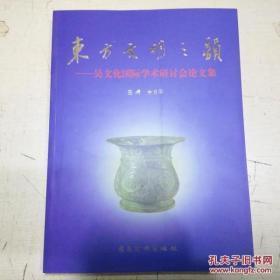 东方文明之韵--吴文化国际学术研讨会论文集