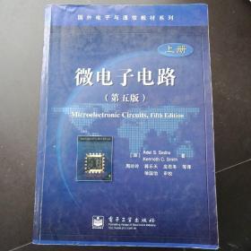 微电子电路(第五版)(上册)