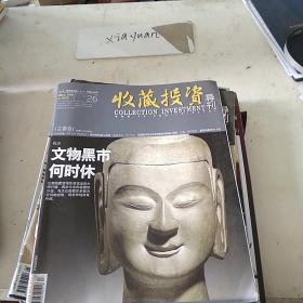 收藏投资导刊2011.7
