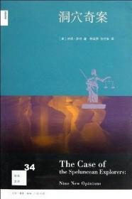 洞穴奇案 第一版 彼得 萨伯 生活 读书 新知三联书店出版社 9787108039873
