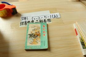 中国历史故事集?春秋故事