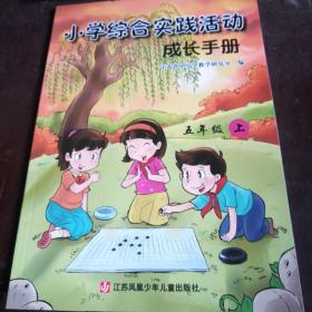 小学综合实践活动成长手册五年级上
