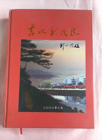 吉水刘氏志(精装本)