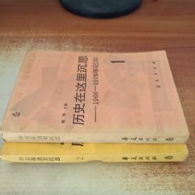 历史在这里沉思【1966-1976】1.2