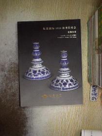 北京包盈国际2016秋季拍卖会 瓷器杂项 ..