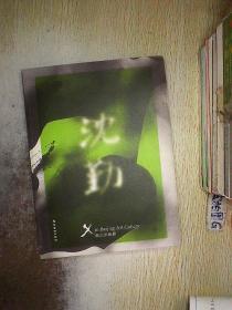 沈勤 新北京画廊.