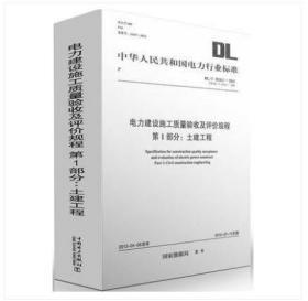 新书 DL/T5210-2018电力建设施工质量验收及评价规程全套5册