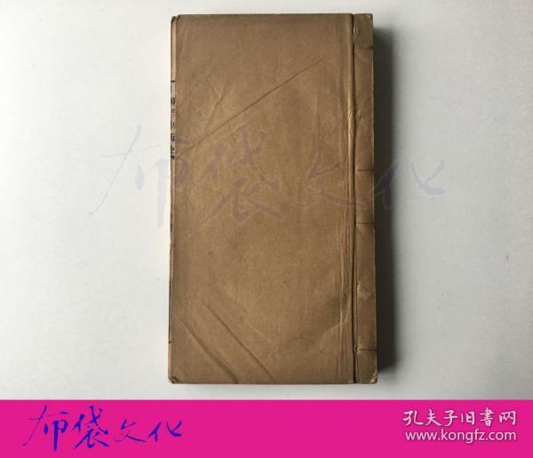 中国近三百年学术史 钱穆民国初版线装一册全
