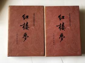 中国古典文学读本丛书:红楼梦(上、下两册全)布面精装本【1982年北京1版1992年1印,私藏全新】
