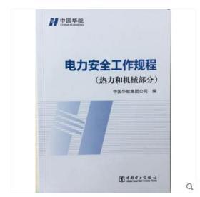 新版 2019电力安全工作规程(热力和机械部分)华能集团公司 编著