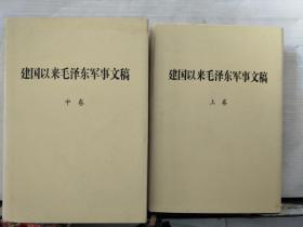 建国以来毛泽东军事文稿(上中下 全三册)