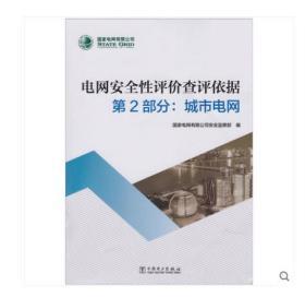 2019年版 电网安全性评价查评依据 第2部分:城市电网-电力出版社