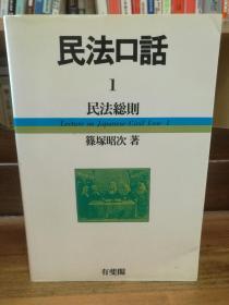 民法口话 1 民法総则   篠塚昭次   Lecture on Japanese Civil Law 1  (法律)日文原版书