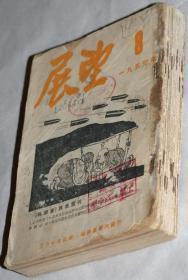 《展望》周刊(1953年第8期——第20期,共13本合订,展望周刊社出版,32开本).。