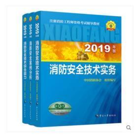 2019新版 消防工程师教材3本套 安全技术实务案例 分析综合能力 2019年一级注册消防工程师全套教材