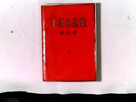 毛泽东选集 第五卷 红塑皮