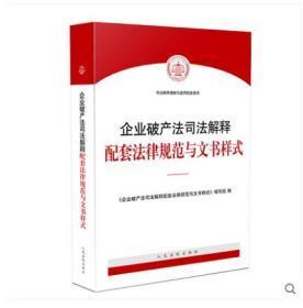 2019年新书 企业破产法司法解释配套法律规范与文书样式 人民法院出版社