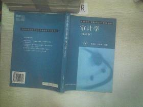 审计学(第四版)-.