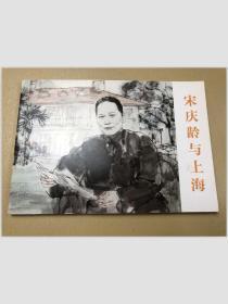 连环画:宋庆龄与上海