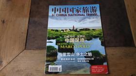 中国国家旅游2012.8
