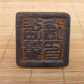 民国铁材质小印章