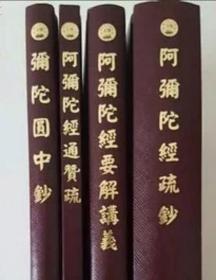 阿弥陀经注解四种合刊(《阿弥陀经疏钞》《阿弥陀经要解讲义》《阿弥陀经通赞疏》《弥陀圆中钞》)