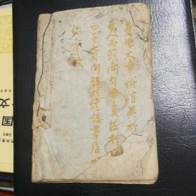 民国32年上海亚光书局出版《曼殊全集》。失封面及扉页。有柳亚子的曼殊新传考证。有文钞,诗及附录。最难得是封底有题跋,残一角。应当名人所写,小店倾向郑振铎。