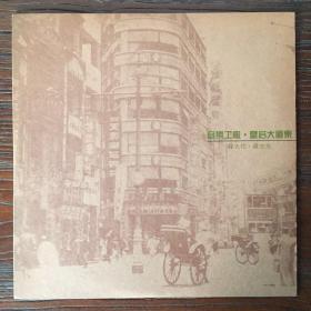 罗大佑 蒋志光 皇后大道东 单曲白版 电台版 黑胶唱片 LP