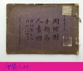 周栎园手辑名人画册 第一集 民国玻璃版线装初版