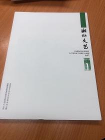 湘江文艺—2019-1期