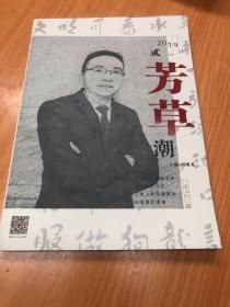 芳草·潮2019-2