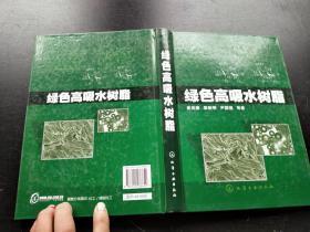 绿色高吸水树脂