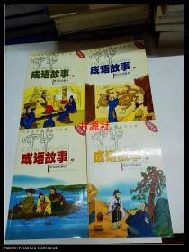 中华成语故事(双色注音版)全4册合售