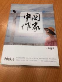 中国作家影视版 2019-6