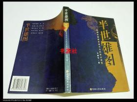 半世雄图:晚清军事教育现代化的历史进程