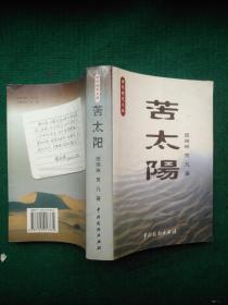 苦太阳 (作者签赠本)