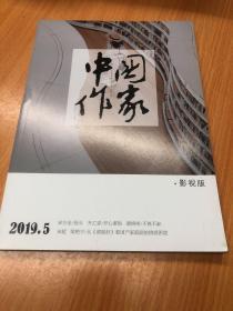 中国作家影视版 2019-5