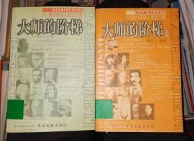 大师的阶梯(I-II两册合售):100位中国名人成功之路