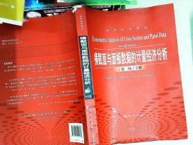 横截面与面板数据的计量经济分析(第二版)(经济科学译丛)(下册)