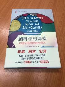 大夏书系·脑科学与课堂:以脑为导向的教学模式