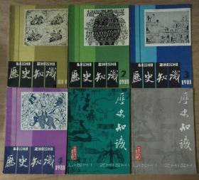 历史知识(1980年创刊号至1989年停刊全套)