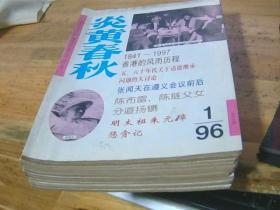 炎黄春秋 1996年1-12全