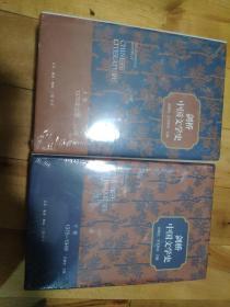 正版品佳 硬精装  剑桥中国文学史 上下两册全