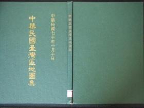 中华民国台湾区地图集(1版1印.8开精装)