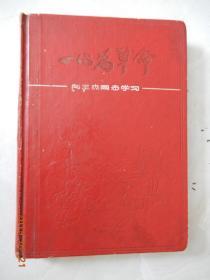文革时期老笔记本/日记本:一心为革命--向王杰同志学习(红色精装、有插图)