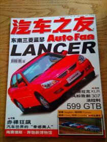 汽车之友2006-12(228)+收藏卡