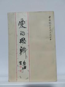 爱的思辨   中国钢笔书法系列丛书